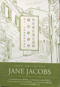 【预售】与珍雅各边走边聊城市经济学/珍雅各(JANE JACOBS)着/早安财经文化有限公司