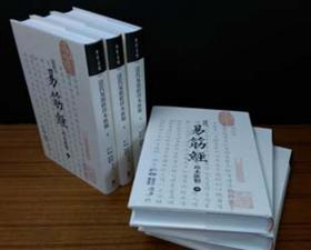 【预售】清代易筋经珍本汇辑(共六册)/周伟良、张全海/逸文出版