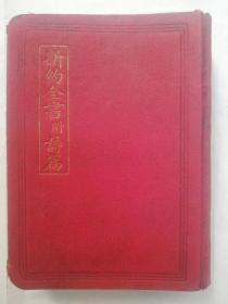 新约全书附诗篇(康德四年出版)