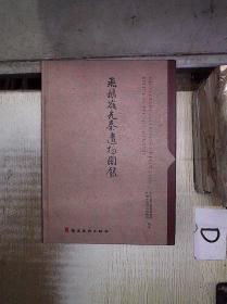 飞鹅岭先秦遗物图录。