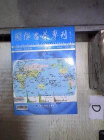 国际名茶专刊2006年总第11期  .