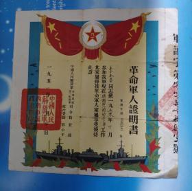 革命军人证明书(1951年西南军区第二野战军政治部)