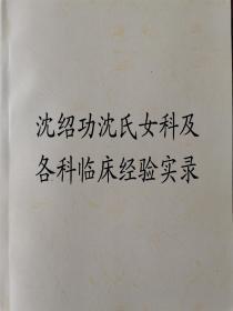 《沈绍功沈氏女科及临床经验实录》