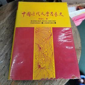 中国近代文学发展史.第三卷