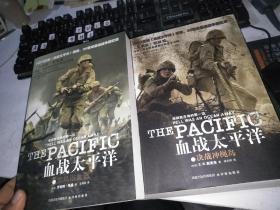 血战太平洋之决战冲绳岛+瓜岛浴血记两本合售