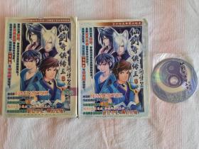 (PC游戏光盘)仙剑奇侠传三问情篇攻略