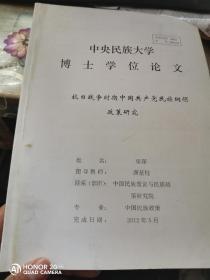 中央民族大学博士学位论文-抗日战争时期中国共产党民族纲领政策研究