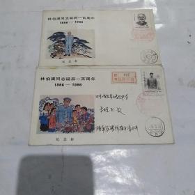 林伯渠同志诞生一百周年纪念封