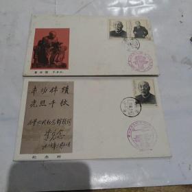 董必武同志诞生一百周年纪念封