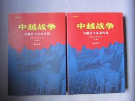 中越战争   对越自卫还击作战1979.2.17~3.16(上,下)