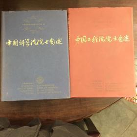 《中国科学院院士自述》+《中国工程院院士自述》两册合售