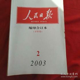 人民日报一 2003年缩印合订本【全年24期】(1月上下、2月上下、3月上下、4月上下、5月上下、6月上下、8月上、11月上下、12月上下、)现17本合售
