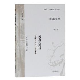 词及其周边:宋代士大夫与其文学(海外汉学丛书)