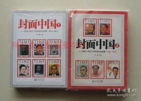 封面中国 [1]  〔2〕——美国《时代周刊》讲述的中国故事    【封面中国〔1〕毛边本。】2本合售