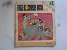 故事大王画库 ( 外国童话 )(第九辑 第4册)