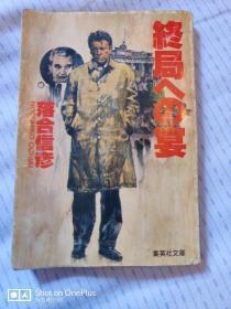 终局への宴•[落合信彦]日文原版