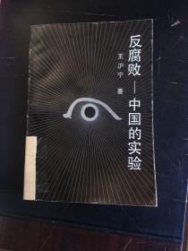 反腐败、中国的实验(9品)
