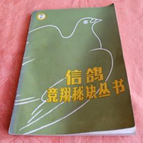 信鸽竞翔秘诀丛书