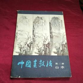 中国画技法第二册山水