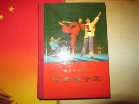 红色娘子军——革命现代京剧(1970年1版1印)精装 插图多多 厚册