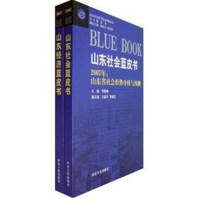 2007年:山东省社会形势分析与预测
