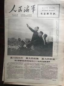 人民海军1966.10.22