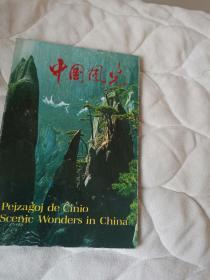 88年世界语版中国风光明信片十全