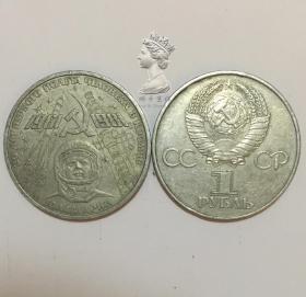 苏联1981年加加林载人航天飞行20周年1卢布纪念币 外国钱币硬币