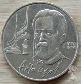 苏联1990年契诃夫诞生130周年1卢布纪念币 人物外国硬币钱币