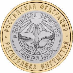 州币系列-印古什共和国 俄罗斯2014年10卢布纪念币 双金属硬币