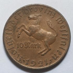 P 大马币 德国魏玛1921年威斯特法伦10马克铜币 紧急状态币硬币