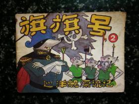 ●绘画版连环画:《旗旗号巡洋舰漂流记(2)》武珉等绘【1987年人美版64开】!