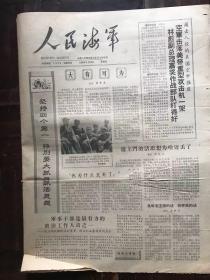 人民海军1966.4.14