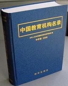 中国教育机构名录.中学卷(2009)