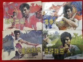 武术家霍东阁:稚子出山、重振精武、龙争虎斗、惩奸除恶4本合售