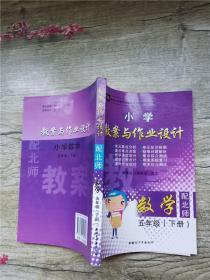 小学教案与作业设计数学配北师五年级下册【内有笔迹】【书脊受损】