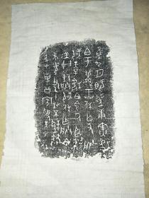 西周青铜器《献簋》铭文拓片