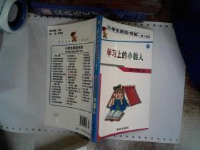 小学生班级书架 第三辑 1 学习上的小能人