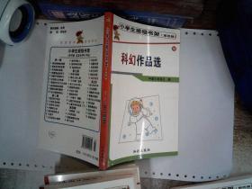 小学生班级书架 第四辑 10科幻作品选