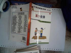 小学生班级书架 第四辑 4两个伙伴
