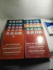 炎黄春秋2017年1一12全套,少第5册,第7册,存1O册