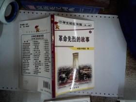 小学生班级书架 第一辑2革命先烈的故事