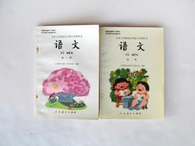 80后90后九十年代五年制小学语文课本 全彩版一二册 库存未使用,直板直角