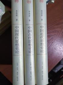 中国古代思想史论·中国近代思想史论·中国现代思想史论(精装全3册)