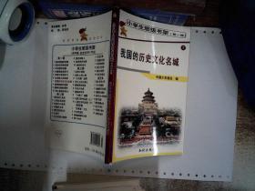 小学生班级书架 第一辑 7我国的历史文化名城