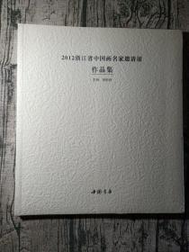 【全新未拆封】2012浙江省中国画名家邀请展作品集