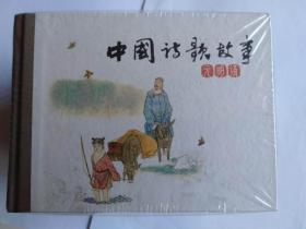 50开精装连环画《中国诗歌故事》(合订本.全三册)