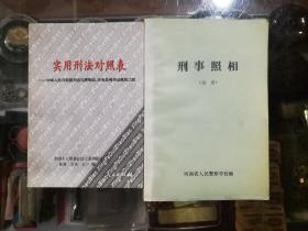 实用刑法对照表:中华人民共和国刑法与原刑法、决定及有关法律的比较,刑事照相(试用)2本合售20元