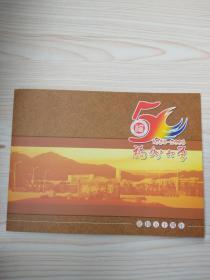 福州大学建校五十周年(1958-2008)个性化邮票,信封