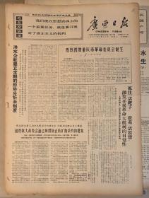 广西日报1968年6月12日 1*热烈祝贺重庆市革命委员会诞生。2*把党委建设成忠字化的火车头 20元